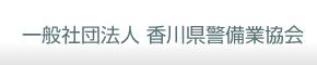 社団法人 香川県警備業協会