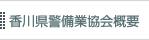 香川県警備業協会概要